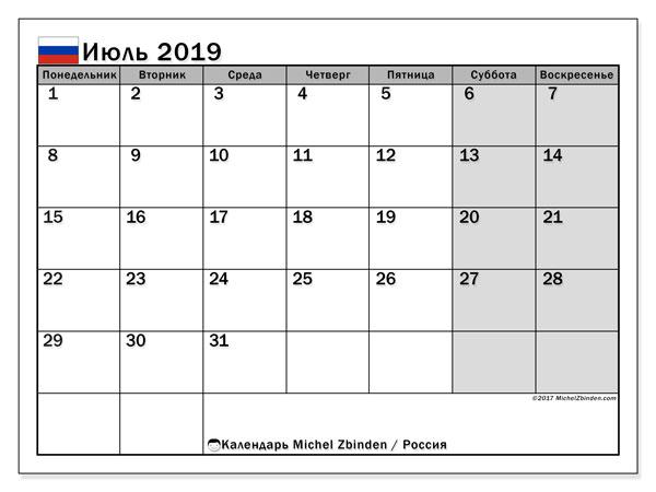 Календарь июль 2019, с праздниками России. Pасписание для печати бесплатно.