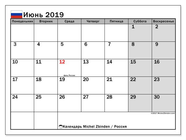 Календарь июнь 2019, с праздниками России. Календарь для бесплатной печати.
