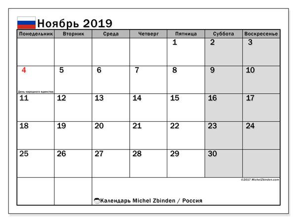 Календарь ноябрь 2019, с праздниками России. Pасписание для печати бесплатно.