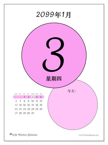 日历2019年1月, 45-3SS. 日历可以免费打印.