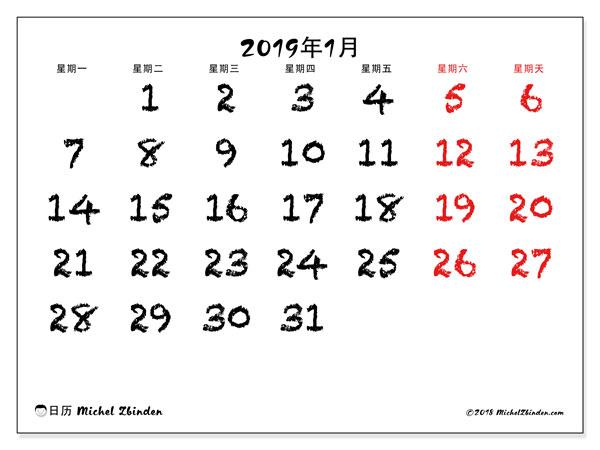 日历2019年1月, 46MS. 日历可免费打印.