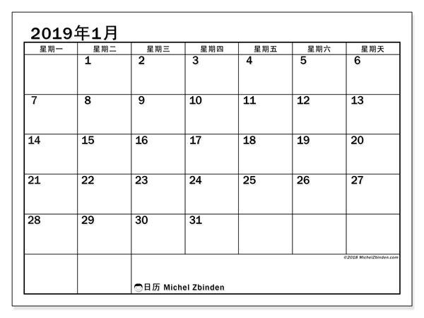 日历2019年1月, 50MS. 免费可打印的日历.