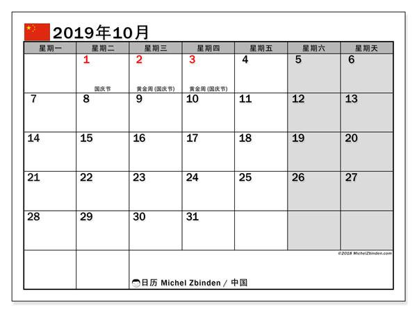 日历2019年10月,在中国度假. 日历假期免费打印.