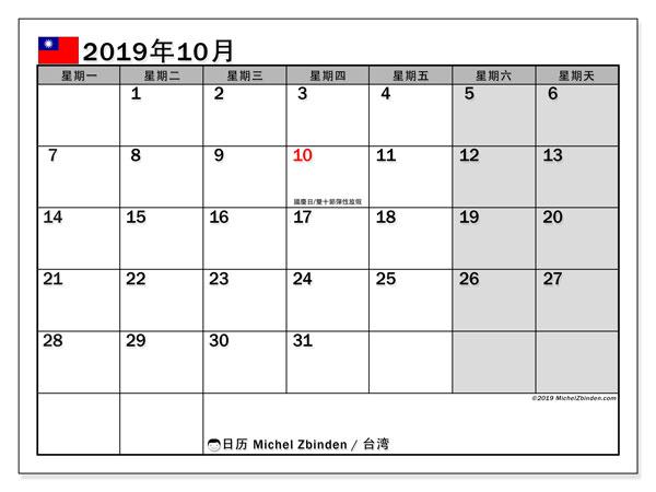 日历2019年10月,在台湾度假. 公共假日免费打印日历.
