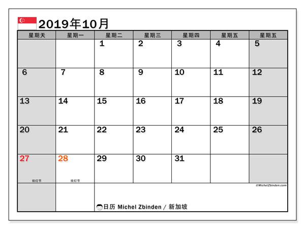 日历2019年10月,在新加坡度假. 日历假期免费打印.