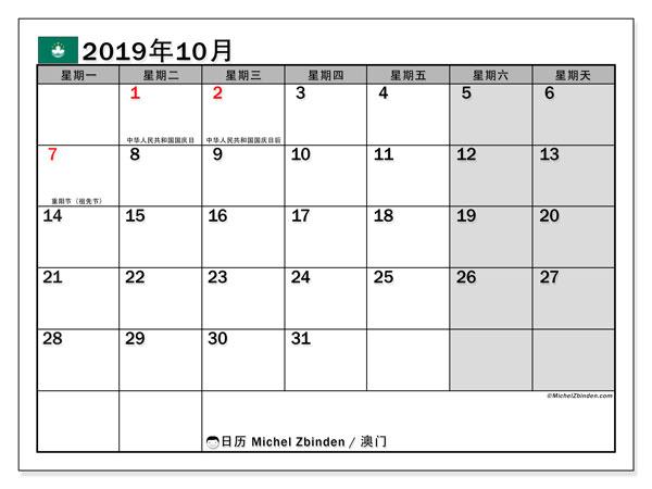 日历2019年10月,在澳门度假. 公共假日免费打印日历.