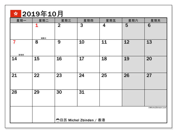 日历2019年10月,在香港度假. 日历假期免费打印.
