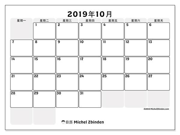 日历2019年10月, 44MS. 免费打印计划.