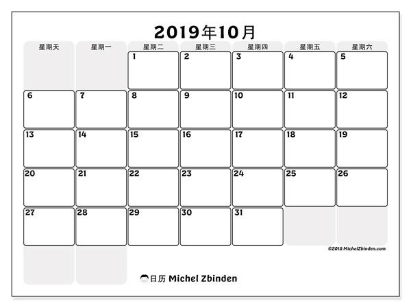 日历2019年10月, 44SS. 日历可免费打印.
