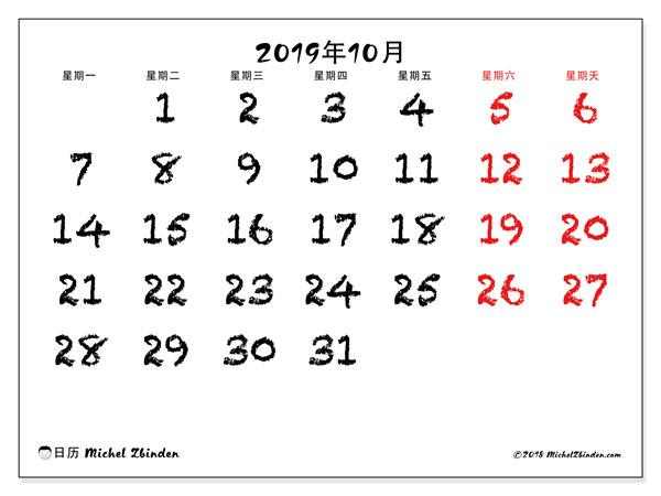 日历2019年10月, 46MS. 免费可打印的日历.
