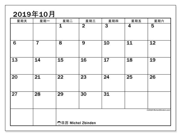 日历2019年10月, 50SS. 日历可免费打印.