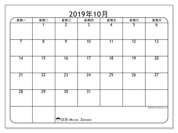 日历2019年10月, 51MS. 本月日历可免费打印.