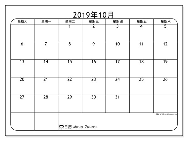 日历2019年10月, 51SS. 每月日历可免费打印.