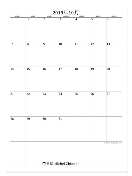 日历2019年10月, 52MS. 本月日历可免费打印.
