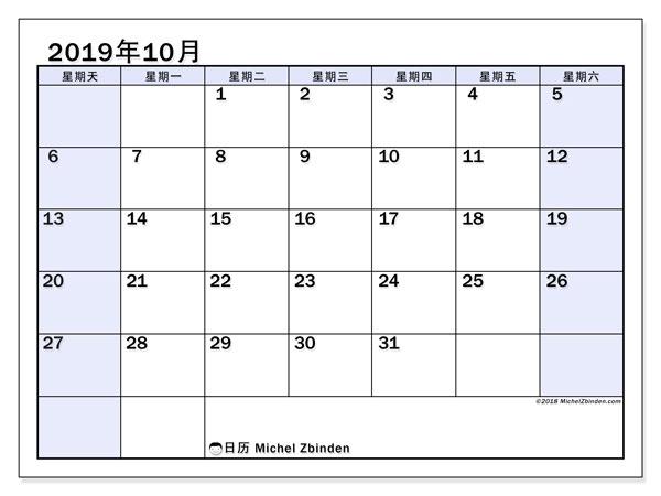 日历2019年10月, 57SS. 每月日历可免费打印.