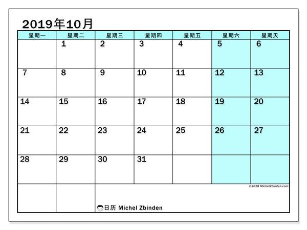 日历2019年10月, 59MS. 免费日历打印.