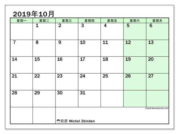 日历2019年10月, 60MS. 免费日历打印.