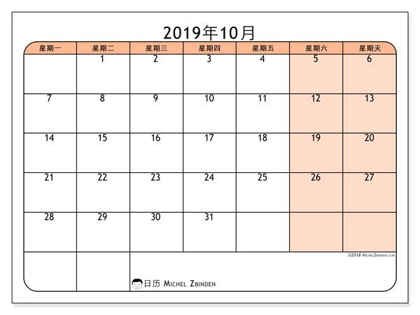 日历2019年10月, 61MS. 日历可免费打印.