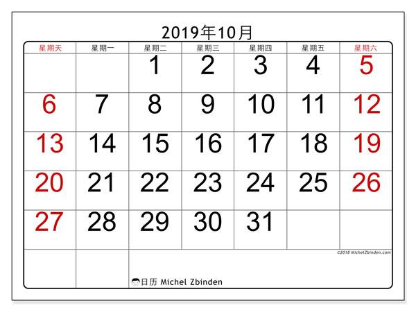 日历2019年10月, 62SS. 子弹报免费打印.