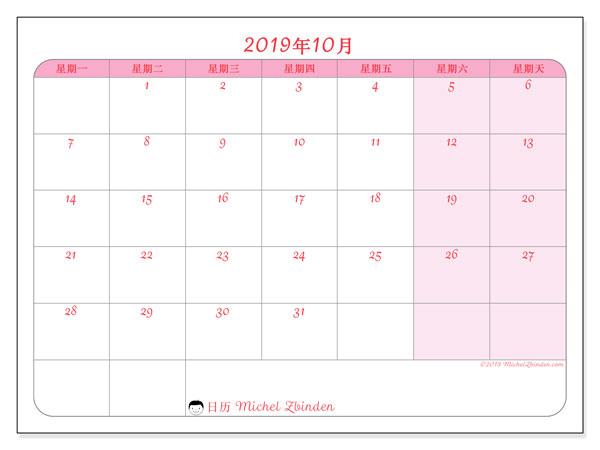 日历2019年10月, 63MS. 日历可免费打印.