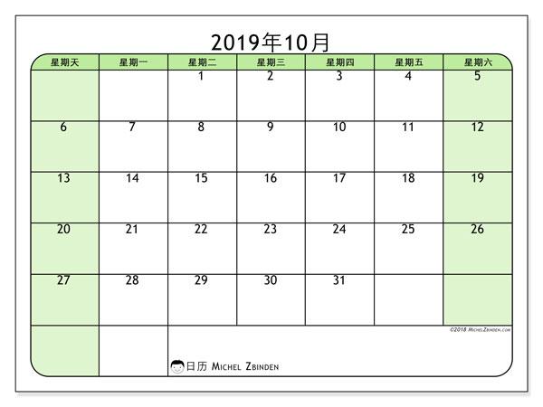 日历2019年10月, 65SS. 本月日历可免费打印.