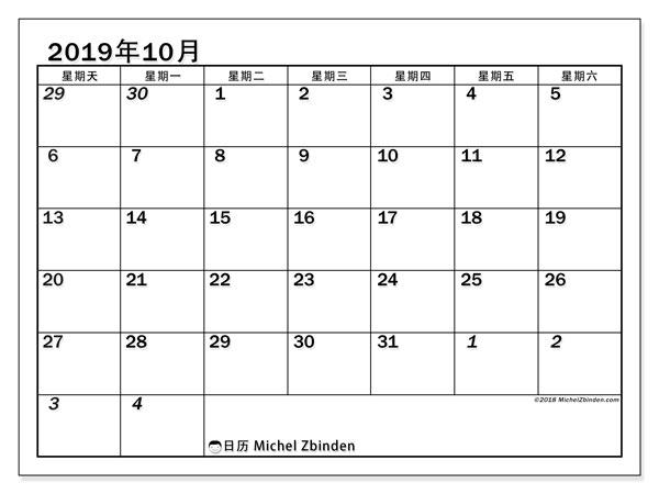 日历2019年10月, 66SS. 日历可免费打印.