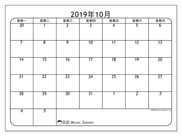 日历2019年10月, 67MS. 免费日历打印.