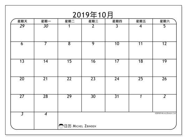 日历2019年10月, 67SS. 日历可免费打印.