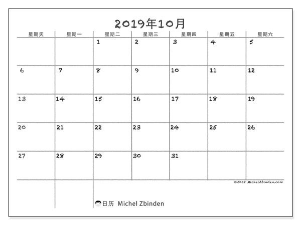 日历2019年10月, 77SS. 每月日历可免费打印.