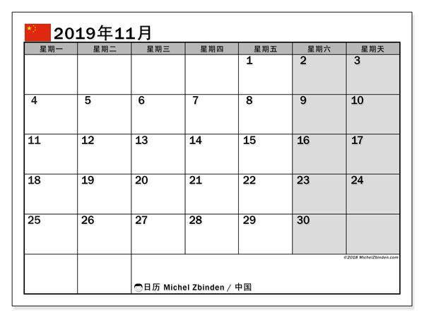 日历2019年11月,在中国度假. 日历假期免费打印.
