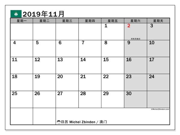 日历2019年11月,在澳门度假. 公共假日免费打印日历.