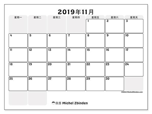 日历2019年11月, 44MS. 免费日历打印.