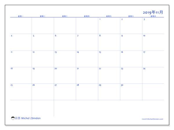 日历2019年11月, 55MS. 免费可打印的日历.
