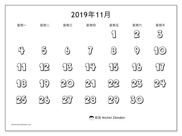 日历2019年11月, 56MS. 免费打印计划.