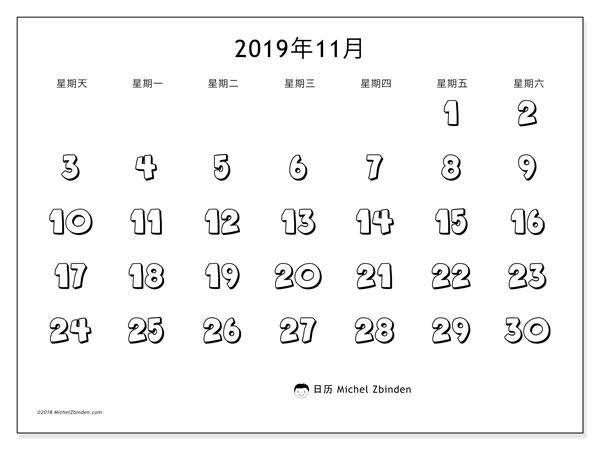 日历2019年11月, 56SS. 免费可打印的日历.
