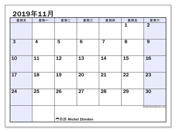 日历2019年11月, 57SS. 本月日历可免费打印.