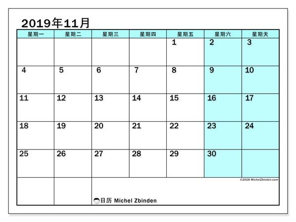 日历2019年11月, 59MS. 免费日历打印.