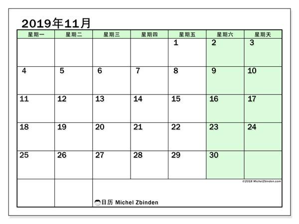 日历2019年11月, 60MS. 免费日历打印.