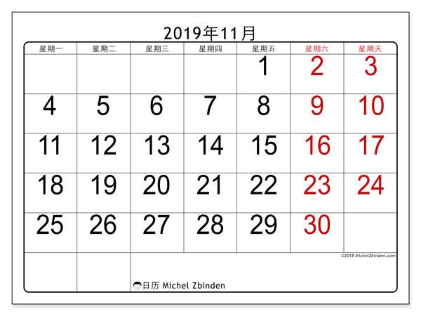 日历2019年11月, 62MS. 日历可免费打印.