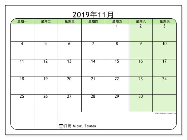日历2019年11月, 65MS. 免费可打印的日历.