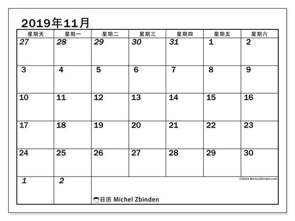 日历2019年11月, 66SS. 子弹报免费打印.