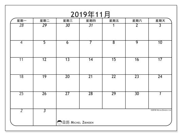 日历2019年11月, 67MS. 子弹报免费打印.