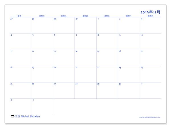 日历2019年11月, 73MS. 免费可打印的日历.