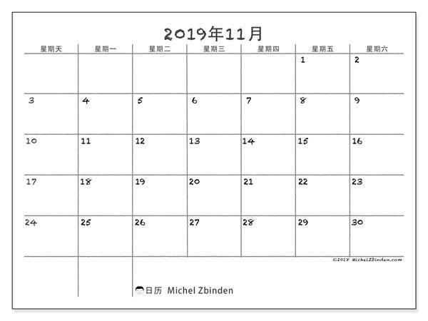 日历2019年11月, 77SS. 免费日历打印.