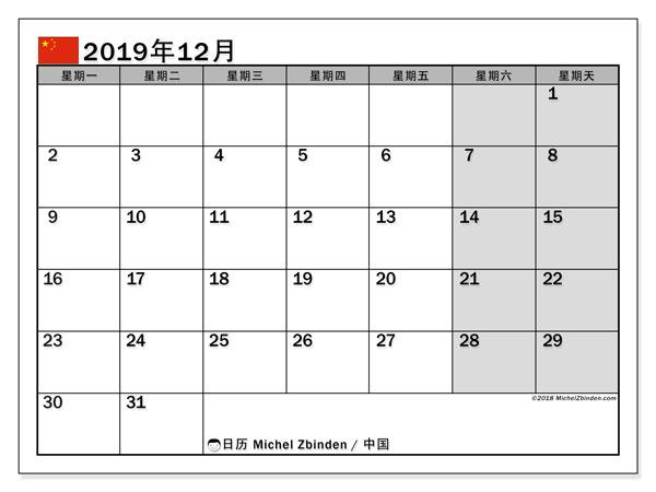 日历2019年12月,在中国度假. 日历假期免费打印.