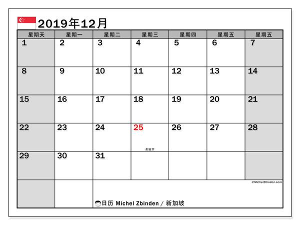 日历2019年12月,在新加坡度假. 日历假期免费打印.