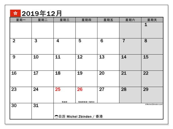 日历2019年12月,在香港度假. 公共假日免费打印日历.