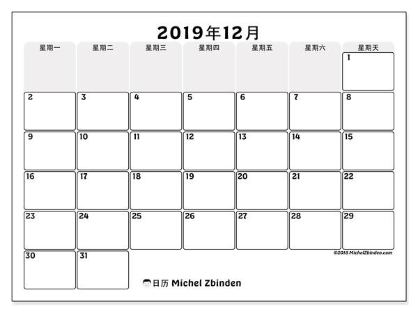 日历2019年12月, 44MS. 免费打印计划.