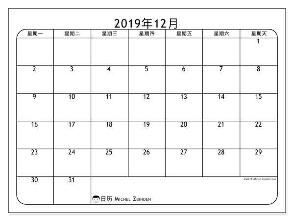 日历2019年12月, 51MS. 免费日历打印.
