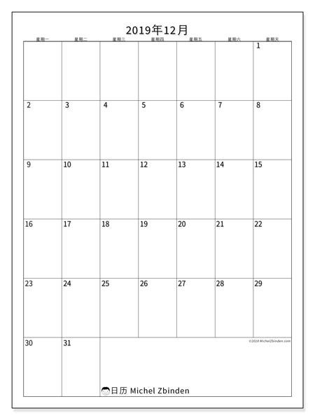 日历2019年12月, 52MS. 本月日历可免费打印.